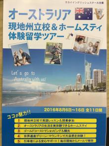 オーストラリア留学パンフレット