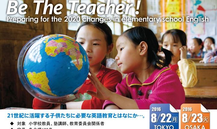 Be the Teacher! 2020年に向けて