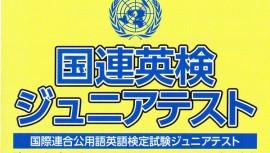 国連英検ジュニアテスト/国際連合公用語英語検定試験ジュニアテスト